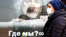 Как власти следят и наказывают россиян в эпидемию коронавируса