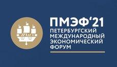 Лето в Петербурге начинается с ПМЭФ-21