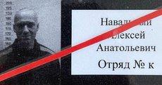 Навальный сидит - режим стоит?