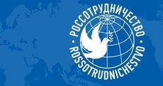 Как и почему Россотрудничество потеряло Украину