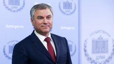 Володин объяснил, что способствовало развалу СССР