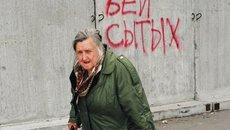 Доклад правительства: РФ ждет сокращение населения и рост бедности