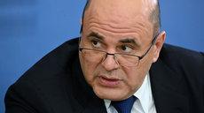 Мишустин признал провал программы развития Северного Кавказа