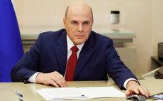 Мишустин предупредил о третьей волне коронавируса в России