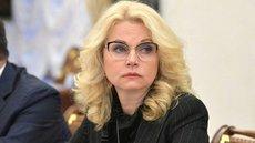 Голикова рассказала о планах правительства по борьбе с отравлениями в школах