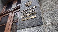 Минфин РФ: россияне платят слишком мало налогов
