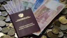 Пенсии в России вырастут до 20 тысяч рублей