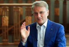 Греф не увидел серьезных проблем для России из-за санкций