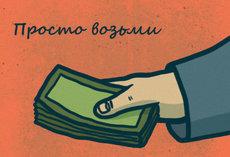 Россиян можно спасти от бедности базовым доходом