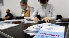 Как избавиться от черного рынка по продаже сертификатов о вакцинации?