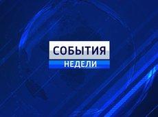 Россия и мир: топ-10 главных новостей и событий недели