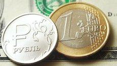 Курс евро упал ниже 88 рублей впервые с сентября