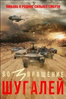 Кинопреследование Максима Шугалея продолжается