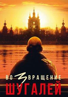 Никто не знал, что бывший пленник соберется в ЗакС — Пригожин назвал постер к фильму