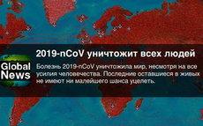 Коронавирус 2019-nCoV: оружие, страшилка или